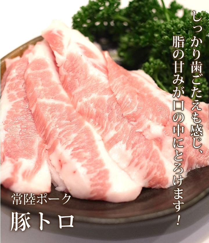 豚トロ1kg