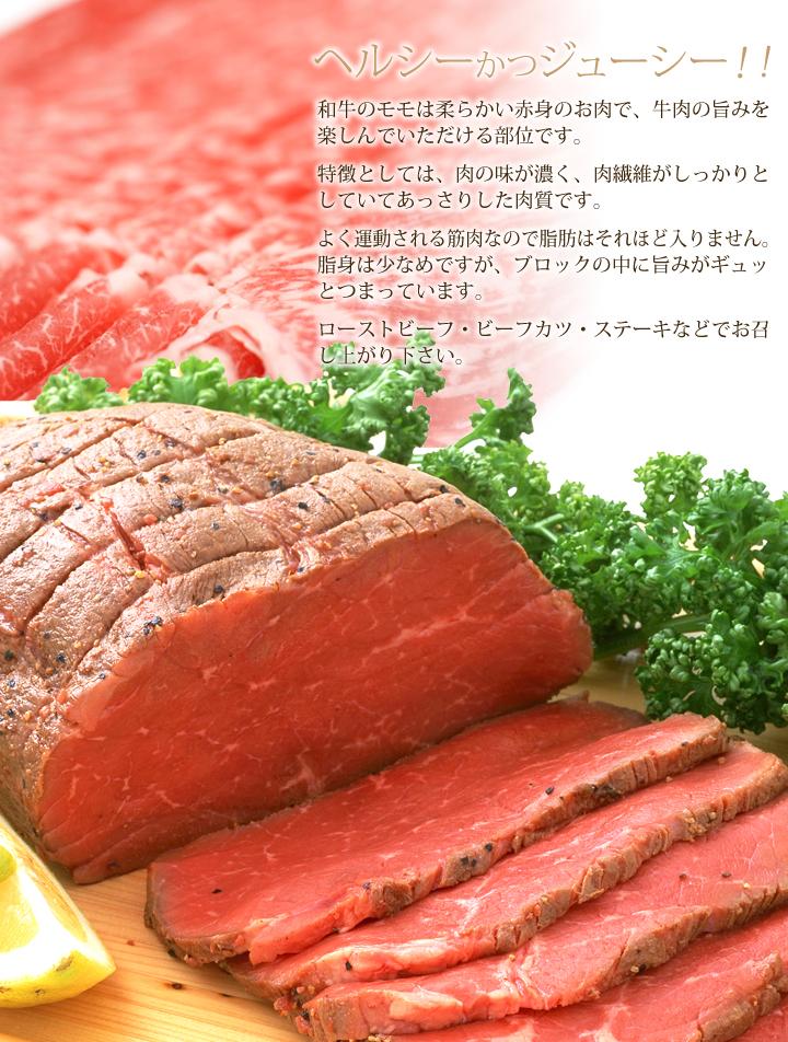 和牛モモ肉(たたき用)500g
